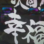 牙狼GARO~魔戒ノ花~ プレミア演出と保留♪~熊本市 CORE21下通店