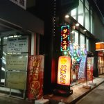 福島、福島駅パチンコ、スロット出る店は?ランキング