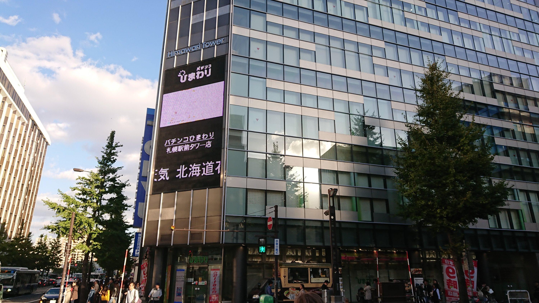 営業 店 札幌 いる パチンコ し て